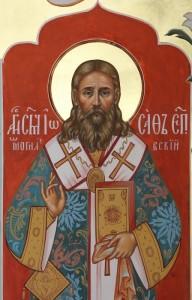 икона Иосафа епископа Могилевского