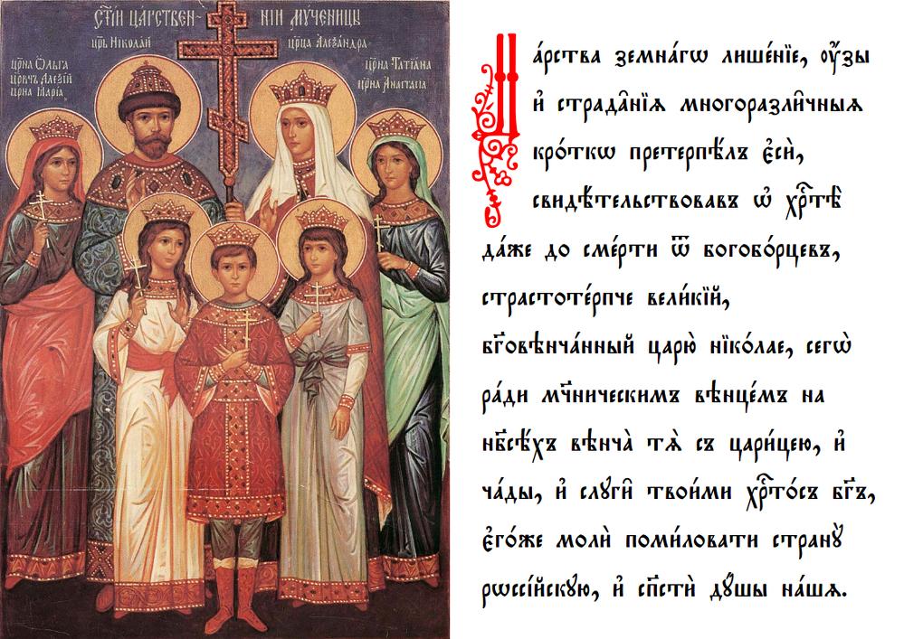 Молитва о Царственных мучениках